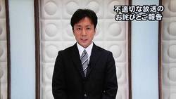 前日の不適切な放送についておわびと経緯の報告をするアナウンサー=東海テレビから、2011年8月5日午前9時55分