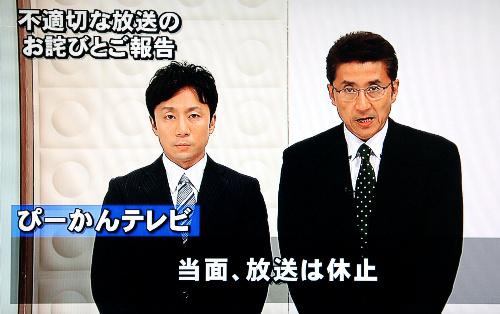 岩手県産米についての不適切な放送の経緯を説明し、関係者や視聴者に謝罪する東海テレビのアナウンサー=5日午後6時54分、東海テレビから