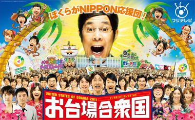 お台場合衆国2011 ぼくらがNIPPON応援団!
