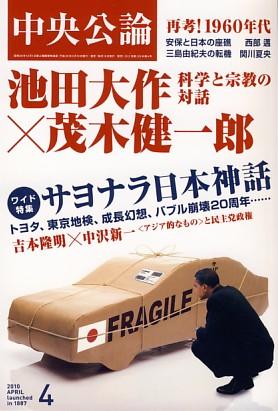 茂木健一郎と池田大作の往復書簡!.