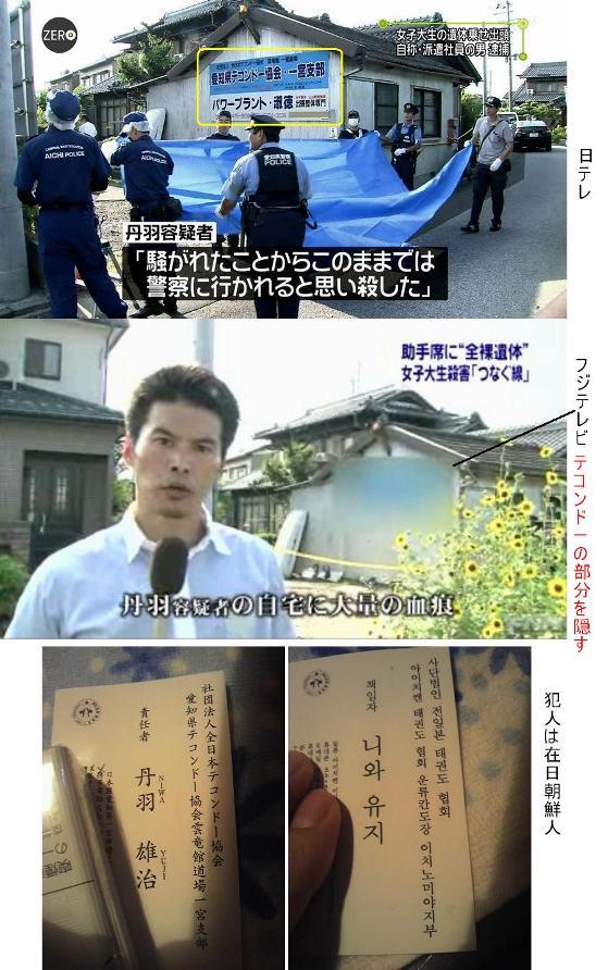 愛知の女子大生殺害の丹羽容疑者が住む家の入り口には「テコンドー協会 一宮支部」と大きく書かれた看板が掛けられているが、フジテレビは看板をモザイクで隠し、完全に韓国のテレビ局となっていることが裏付けられ