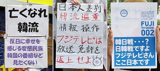 2011年8月14日「いい加減にしろフジテレビ! 韓流なんていらない国民大行進!」いろいろなプラカードを各自が持参してました