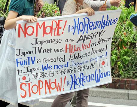2011年8月14日「いい加減にしろフジテレビ! 韓流なんていらない国民大行進!」女性手作りによる力作。外国人には判りやすかったでしょう。