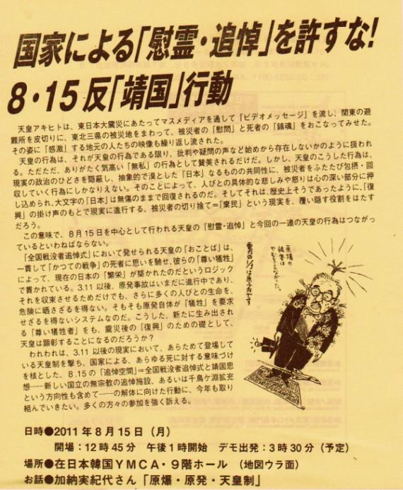 2011.8.15反天連デモを迎撃\1312370214国家による「慰霊・追悼」を許すな!8・15反「靖国」行動