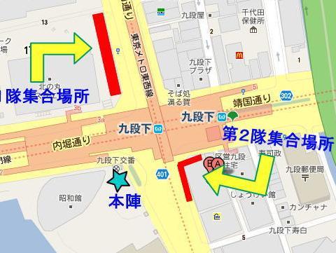 2011.8.15反天連デモを迎撃\syuugou九段下交差点