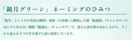 p1削除された「鏡月グリーン」のページ。「日本海」よりも先に「東海」と書かれている