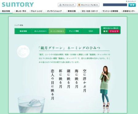 サントリー「東海」表記で不買へ!・HPで韓国焼酎「鏡月グリーン」のネーミング由来の説明で「韓国/東海(日本海)」と表記・抗議殺到で削除も5回以上繰り返しており「チョントリー」へ・毎日変態報道容認