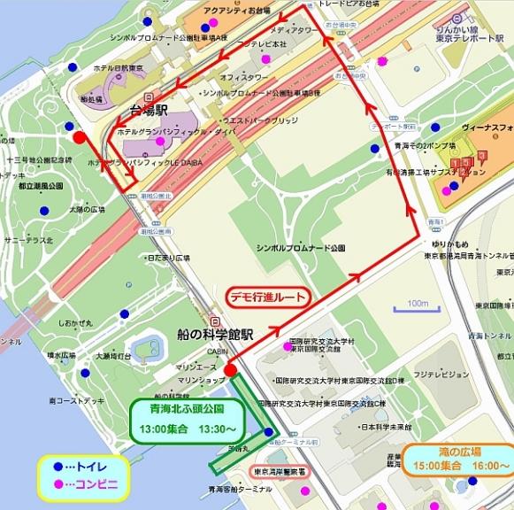 フジテレビ抗議デモお台場マップ8/21、1回目は13:00集合、13:30出発。2回目は15:00集合、16:00出発