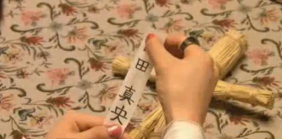 「●田真央」の藁人形が、フジテレビドラマ「アタシんちの男子」第3話「男子、恋にタメ息」(2009年)に登場していた。