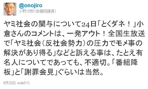 東スポ:フジテレビの朝の番組『とくダネ!』が小倉智昭さんの発言が原因で打ち切りの方向で話が進んでいるという。