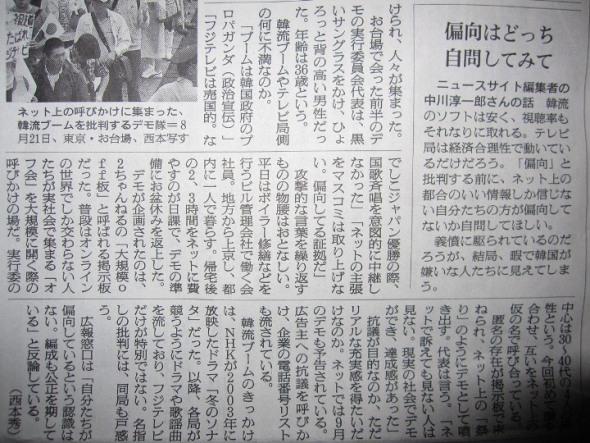 「フジテレビ抗議デモ…偏向批判の前に、自分らが偏向してないか自問を。韓国嫌いの暇人では」…ニュースサイト編集者の中川淳一郎が朝日新聞で