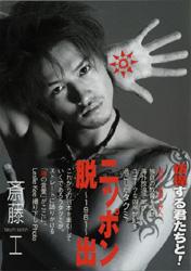 反日丸出しの斎藤工(俳優)