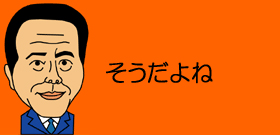 2011年9月5日「とくダネ!」ハーフナー・マイク「日本人かオランダ人か」不用意な人種・国籍論議、ハーフナー・マイクについて田中大貴アナ「明らかに日本人じゃないなという感じ」→小倉智昭「そうだよね」