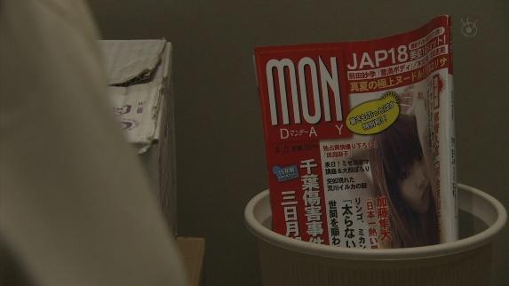 JAP18!フジがドラマ用に作製した雑誌に日本人罵倒スラング記載し放映・9月8日『それでも、生きていく』・18(シッパル)=FUCK YOU!は有名な裏朝鮮語・雑誌には韓国語が得意な木下悠貴(朴)助監督の後輩の名