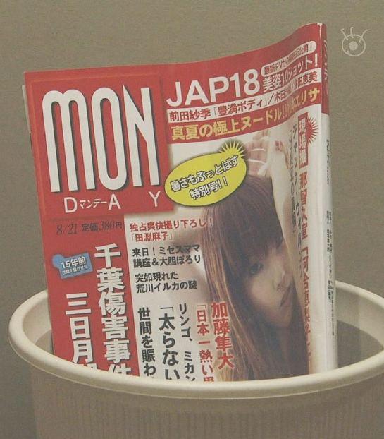 JAP18!フジがドラマ用に作製した雑誌に日本人罵倒侮蔑語記載し放映・9月8日『それでも、生きていく』・18(シッパル)=FUCK YOU!は有名な朝鮮語・韓国語が得意な木下悠貴(朴)助監督の後輩の名前多数掲載