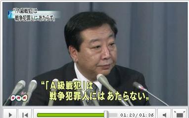 野田佳彦 「A級戦犯は戦争犯罪人ではない」