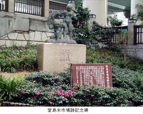 堂島米市場跡記念碑
