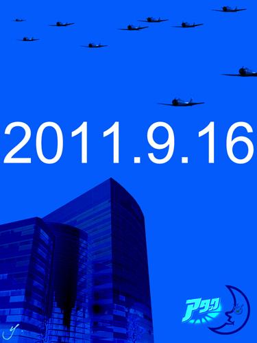 9月16日花王抗議デモ