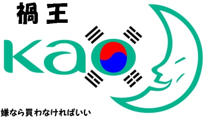 放送テロリストフジテレビの資金源・花王不買運動(禍王、韓王)