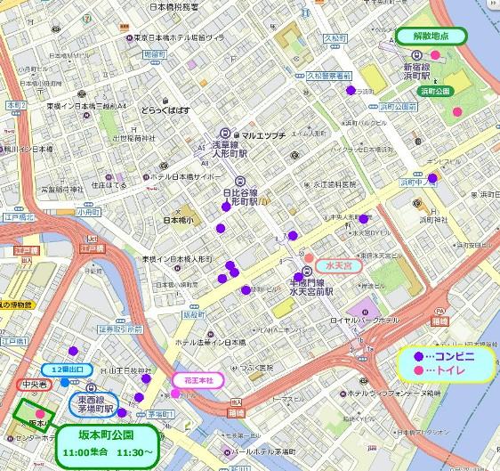 2011年09月16日(金) 花王本社平日デモに参加される皆さんへ集合場所の地図 中央区日本橋兜町15の3 坂本町公園 集合11:00 デモ行進開始11:30
