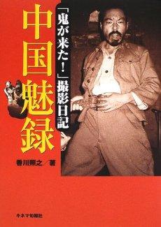 香川照之は支那の反日映画『鬼が来た』にも出演