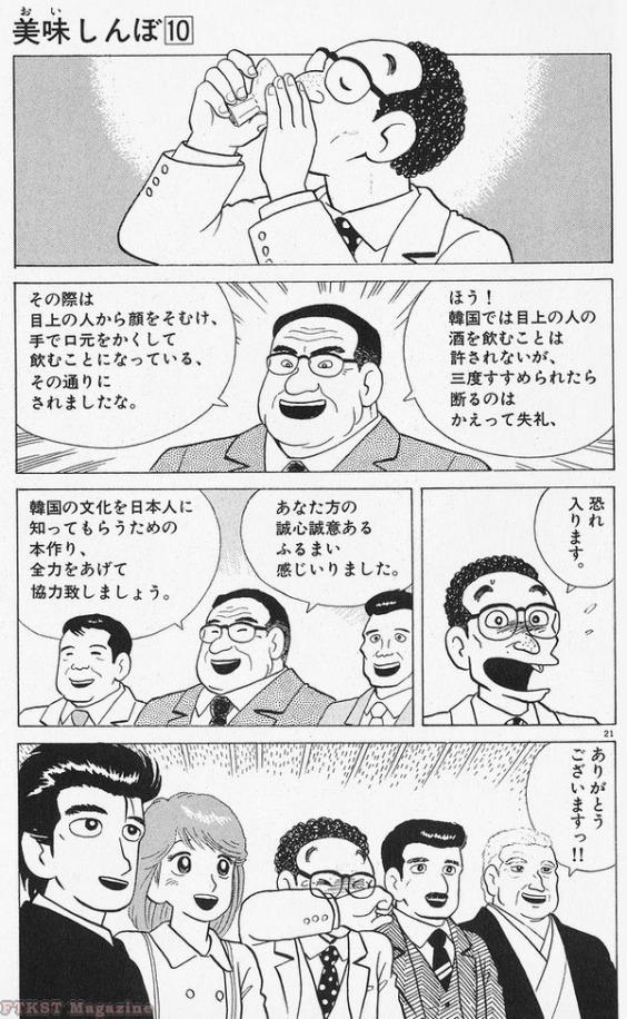 朝鮮式水飲み作法とは(反日漫画・雁屋哲・花咲アキラ 「美味しんぼ」第10巻より)