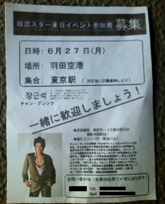 実際に集まった女性が手にしていたチラシ。「謝礼2,000円(軽食つき)」と書かれている。