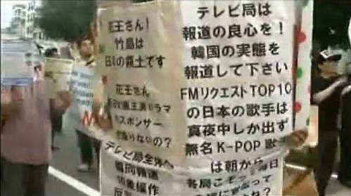 201109231952030f2s9月23日において大阪にて大阪フジテレビ・花王デモがありました。