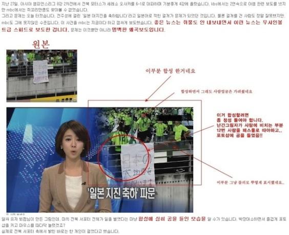 1「大地震をお祝い」騒動、韓国TV局が写真を加工・わい曲報道…横断幕の後ろに何十人ものサポーター達を配置