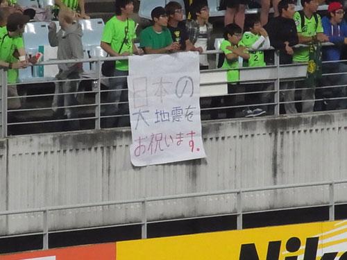 韓国の全北現代サポーターが東日本大震災を中傷する横断幕…C大阪側は抗議・「日本の大地震をお祝います」