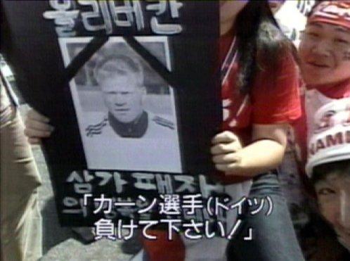 2002年日韓共催WCドイツ戦カーンの遺影
