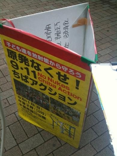 911反原発デモのプラカードの裏にハングル文字