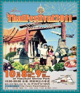 おいしいタイ料理を楽しもう!タイ王国大使館は2011年10月8日と9日の2日間、「第12回タイ・フェスティバル2011」を靖国神社(東京・千代田区)で開催