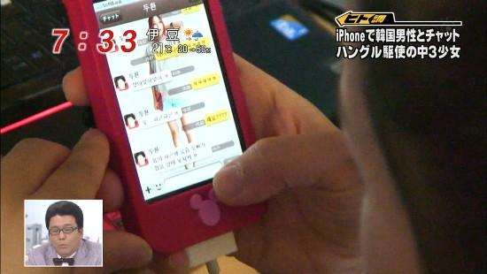 iPhoneで韓国男性とチャット ハングル駆使の中3少女
