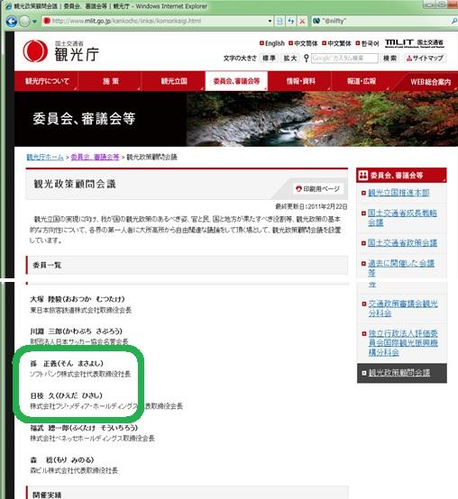 外国人1万人に無料航空券、観光庁11億円予算