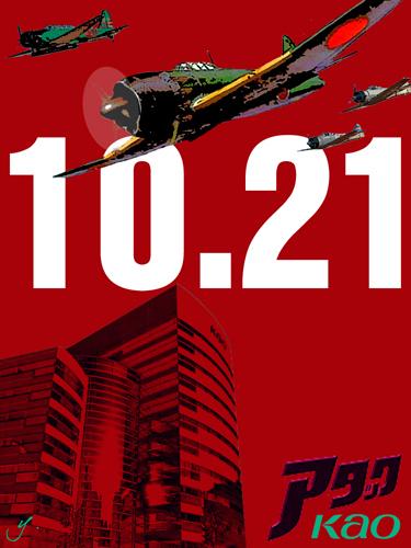 全軍攻撃開始せよ!10.21花王抗議デモ!