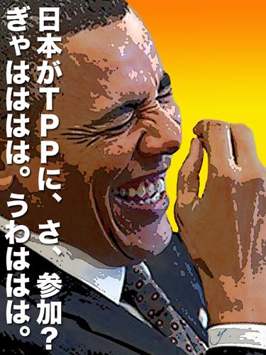 TPP「バスに乗り遅れるな」でオバマが抱腹絶倒