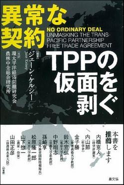 異常な契約-TPPの仮面を剥ぐ ニュージーランド・オークランド大のジェーン・ケルシー教授