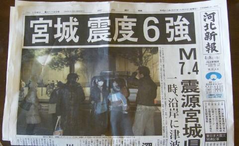 ところが、朝日新聞は、この震度6強の余震について、翌4月8日の朝刊で何ら報道することが出来なかったそうだ。