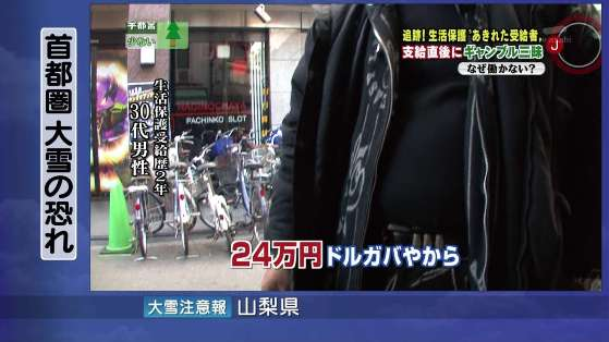 このナマホ受給者は24万円のブレスレッドをしているが、これは生活保護受給のルール違反