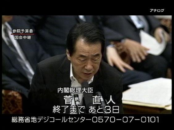いよいよ追い詰められている菅直人だが、NHKが全力で菅の違法y献金受取問題やテロ組織への巨額献金を全力で隠蔽している