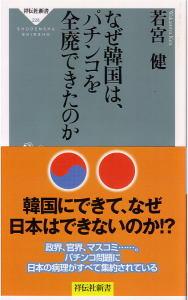 『なぜ韓国は、パチンコを全廃できたのか』(若宮健 著)