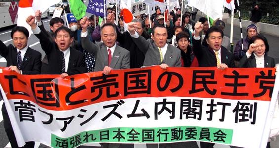 日本復興の第一歩は菅内閣打倒! 国民行動