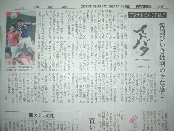 「なぜ韓国推しのフジテレビ叩き?みんな目を覚ませ!」「思い出す、関東大震災後の朝鮮人虐殺。似てる!」…中村うさぎが四国新聞で