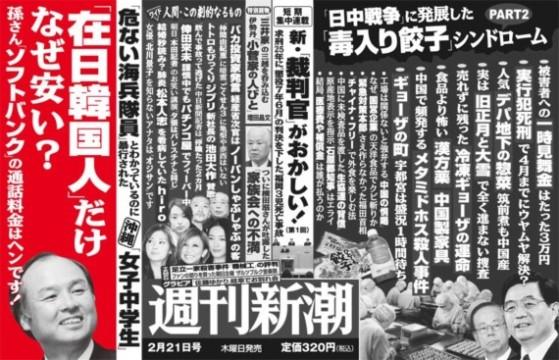 「週刊新潮・2月21日号」