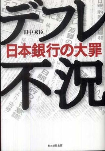 田中秀臣著「デフレ不況―ニホン銀行の大罪」