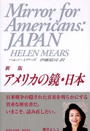 『アメリカの鏡・日本』ヘレン・ミアーズ著