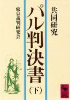 共同研究 パル判決書(下)