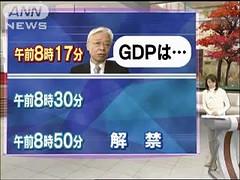 直嶋経済産業相のGDP漏洩1