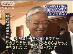 直嶋経済産業相のGDP漏洩3